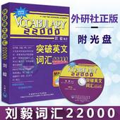 突破英文词汇22000 附光盘 英语词汇 刘毅词汇22000 外研社正版 外语教学与研究出版社
