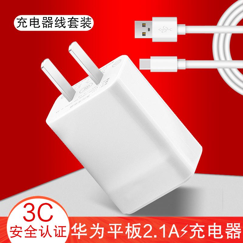华为平板充电器M5青春版M3 M2荣耀平板5畅玩2享10英寸8插头数据线