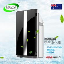 PERISOR/澳洲品森空气净化器家用卧室除甲醛雾霾pm2.5负离子静音