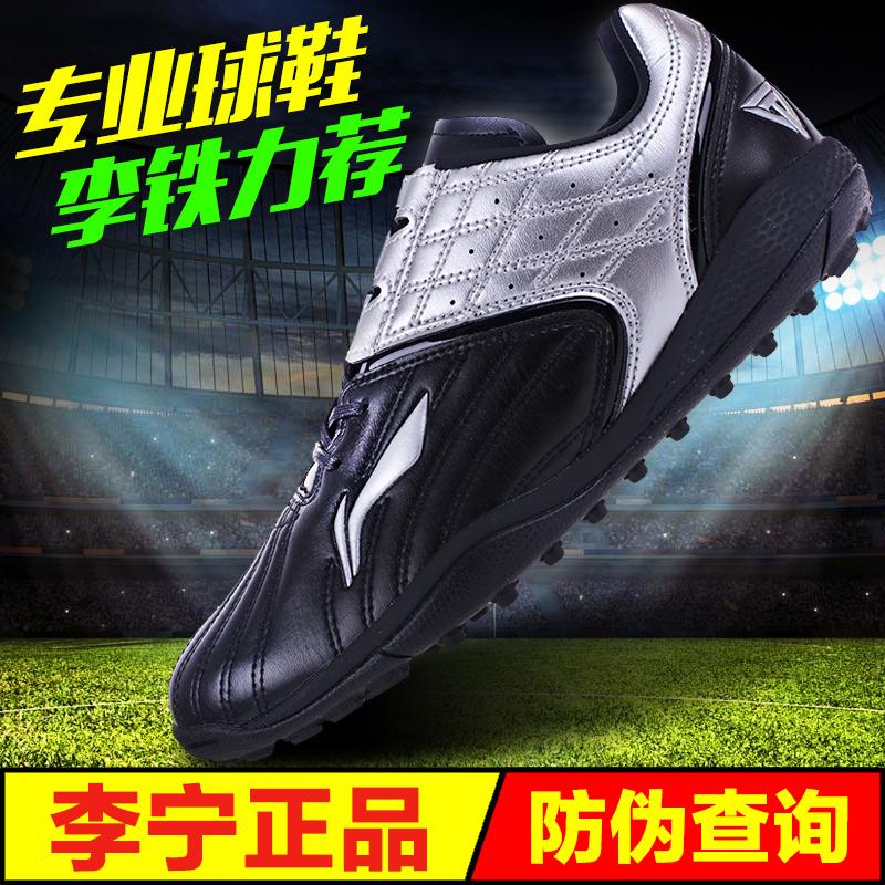 正品李宁足球鞋成人男碎钉TF青少年儿童专业比赛训练皮足人造草地