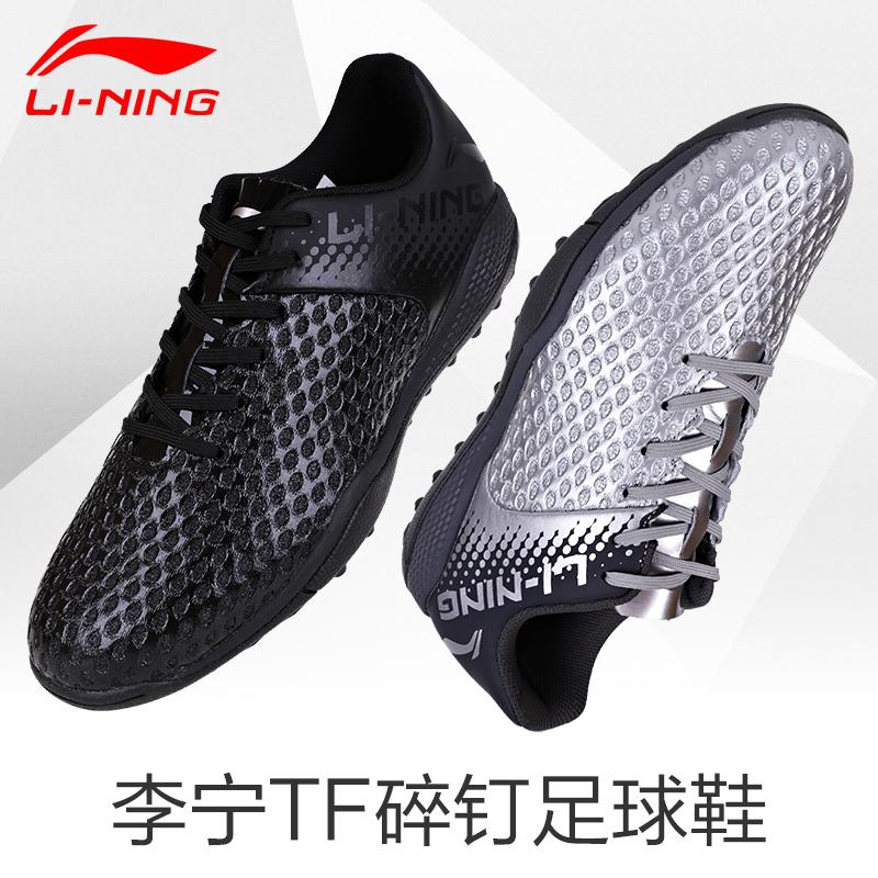李宁正品 2018新款成人碎钉足球鞋胶钉tf 学生人造草地比赛训练鞋