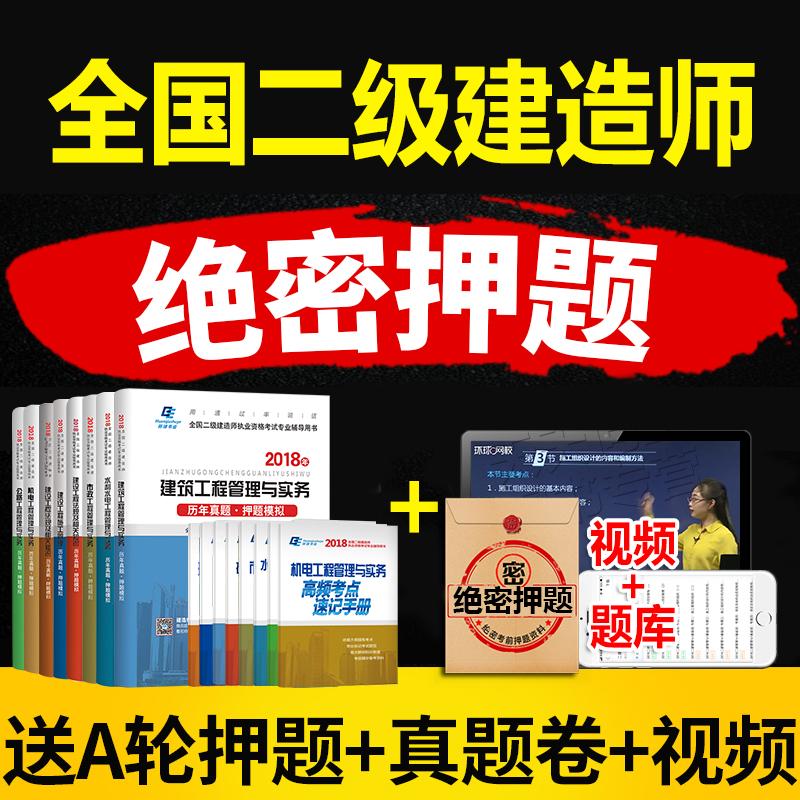 二级建造师法规习题集