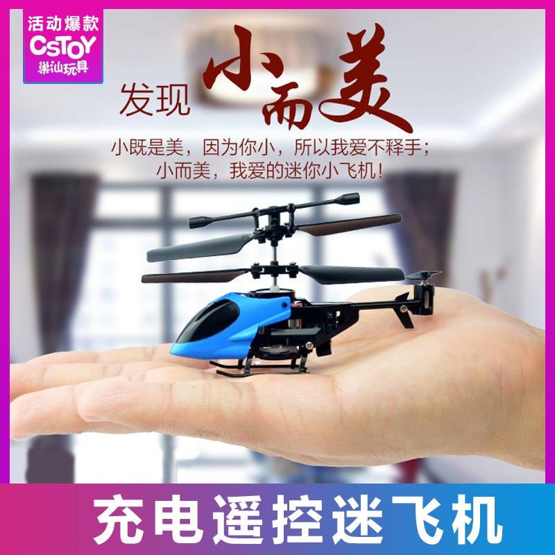 儿童遥控飞机迷你玩具飞机充电遥控直升机耐摔迷你飞机玩具航模KC