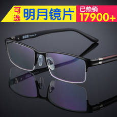 With myopia glasses, male finished products, comfortable, pure titanium frames, full frame, half frame, moonlight lenses