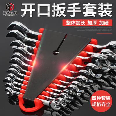 钢拓开口扳手套装 双头两用死口呆扳手 多功能开口扳手工具