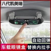 逸高适用于八代凯美瑞车载眼镜盒 8代凯美瑞内饰改装多功能收纳盒