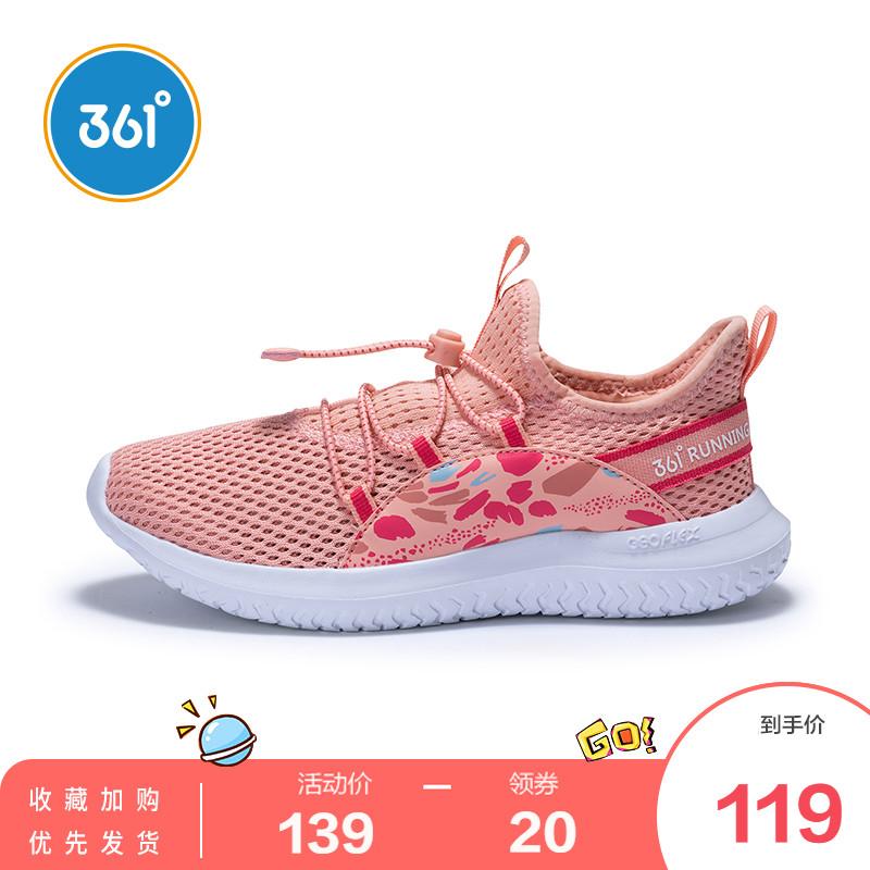 361童鞋2019新款夏季兒童運動鞋女童跑步鞋中大童透氣N81923501