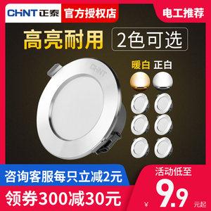 正泰LED吊顶射灯N9一体化筒灯 3W节能灯天花小筒灯开孔7-8公分