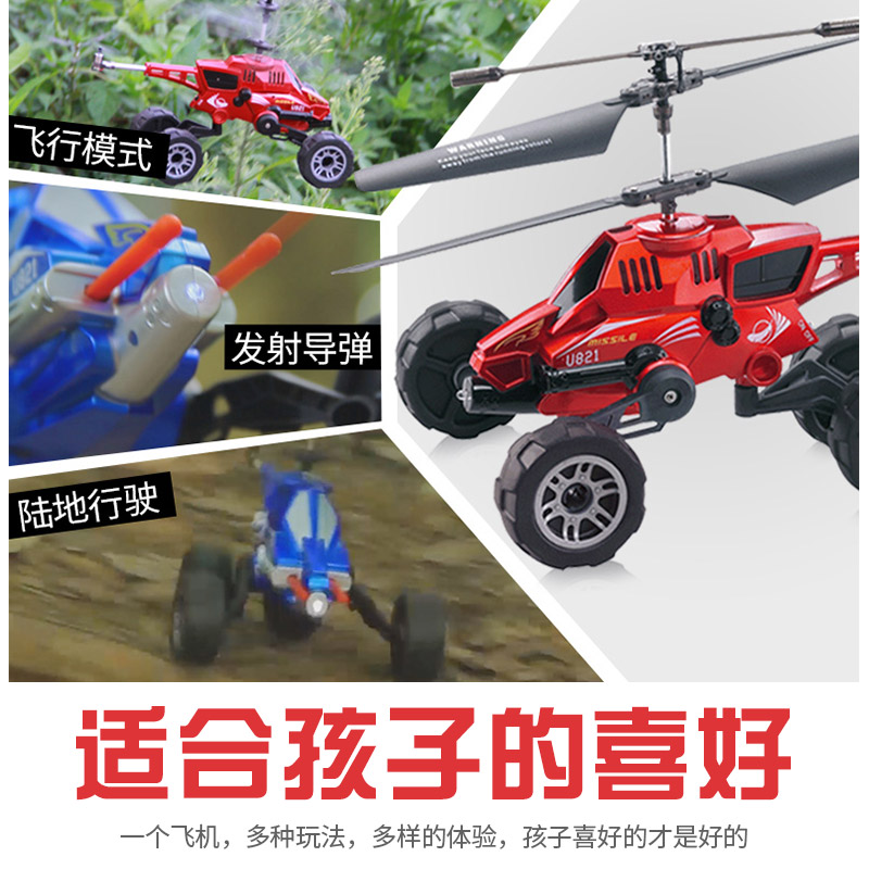 儿童对战战斗机直升机充电男孩遥控飞机大号陆空无人小飞机玩具