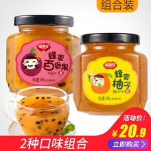 福事多蜂蜜柚子百香果茶240g*2瓶泡水喝的饮品冲饮水果茶花果茶酱
