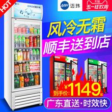 迈玮展示柜冷藏饮料柜冰柜商用双门冷饮立式超市冰箱开门保鲜啤酒