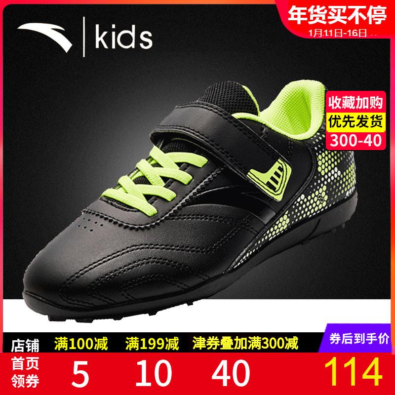 安踏童鞋男童运动鞋儿童足球鞋2020春季新款中大童防滑碎钉鞋子DF