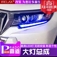 14-18款丰田普拉多大灯总成改装霸道专用双光透镜氙气LED泪眼日行
