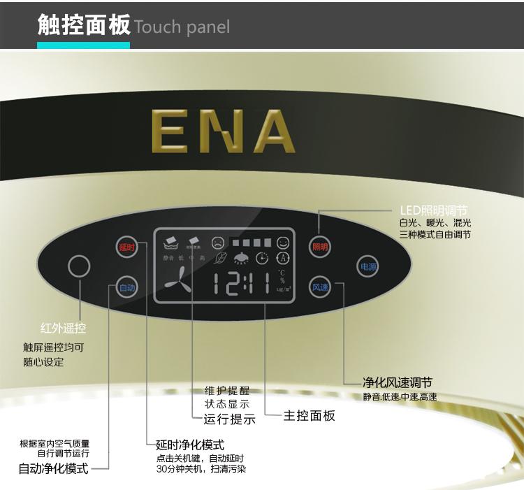 ENA家用除烟味空气净化器棋牌室吸烟灯麻将机馆去除二手烟雾抽烟