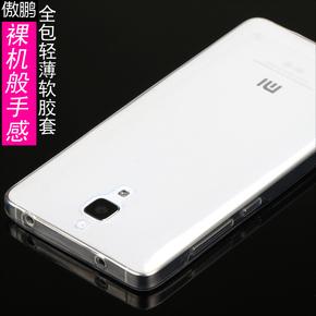 小米4手机壳全包防摔小米4S保护套小米4c小米Mi4轻薄透明硅胶套软
