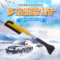 Car snow removal shovel clearing snow remover snow artifact defrosting window scraping shovel sweeping snow winter winter brush ice