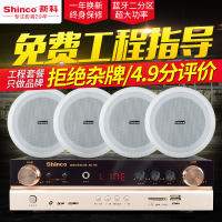 Shinco/ Shinco H6 Ceiling Speaker Ceiling Sound Set Amplifier Background Music Broadcast System Box