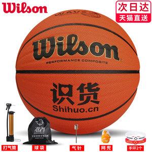 正品威尔胜Wilson篮球7号室外训练官方虎扑识货学生5蓝球成人耐磨