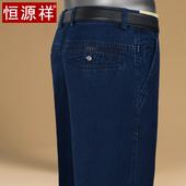 恒源祥纯棉牛仔裤男高腰宽松爸爸装长裤中年男裤中老年裤