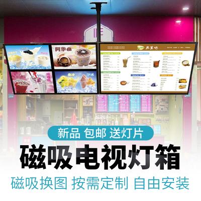 新款奶茶店超薄磁吸灯箱LED价目表点餐点菜单电视灯箱广告牌定做