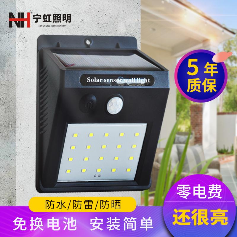 太阳能路灯壁灯