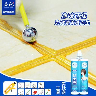 美缝剂瓷砖地板砖填缝专用胶防水霉勾正品牌施工工具全套真每逢剂