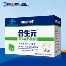 合生元益生菌冲剂菌粉儿童宝宝婴幼儿益生元原味冲剂5袋装1.5g*5