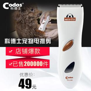 科德士USB充电式宠物电推剪狗狗剃毛器猫用品狗电推子泰迪CP-3180