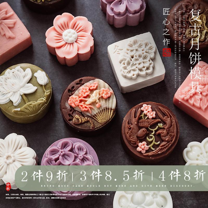 不粘月饼模具家用做绿豆糕的磨具糕点冰皮手压式烘焙点心压花模子