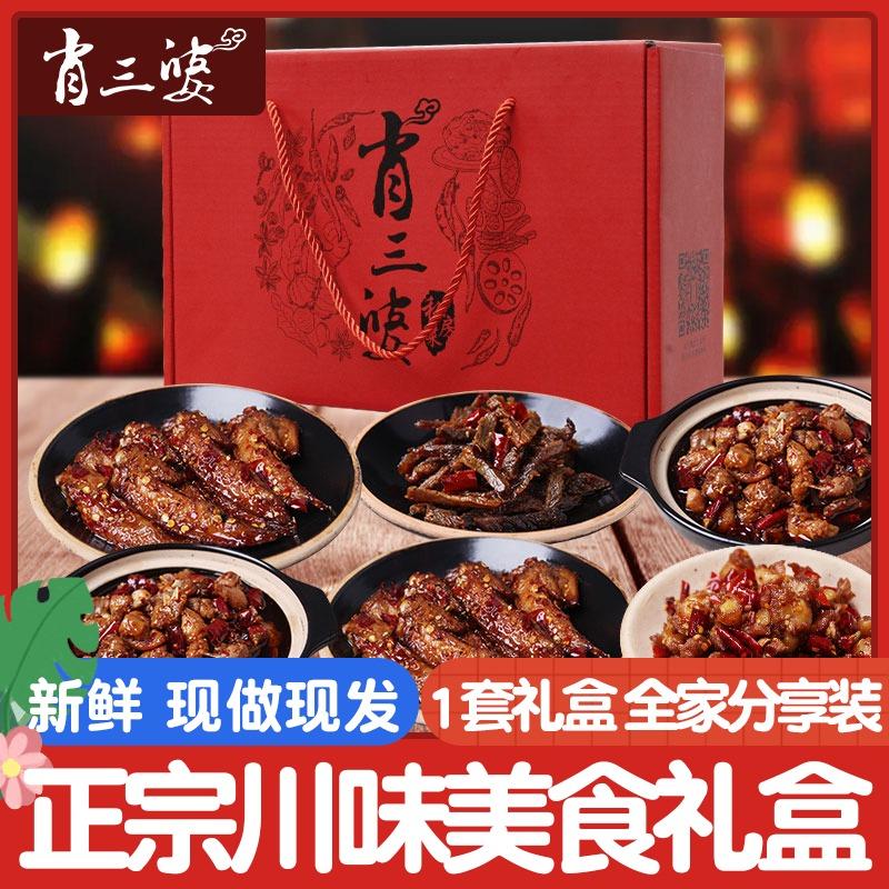 肖三婆匠心之选礼盒四川特产小吃零食休闲食品麻辣卤味大礼包礼品图片