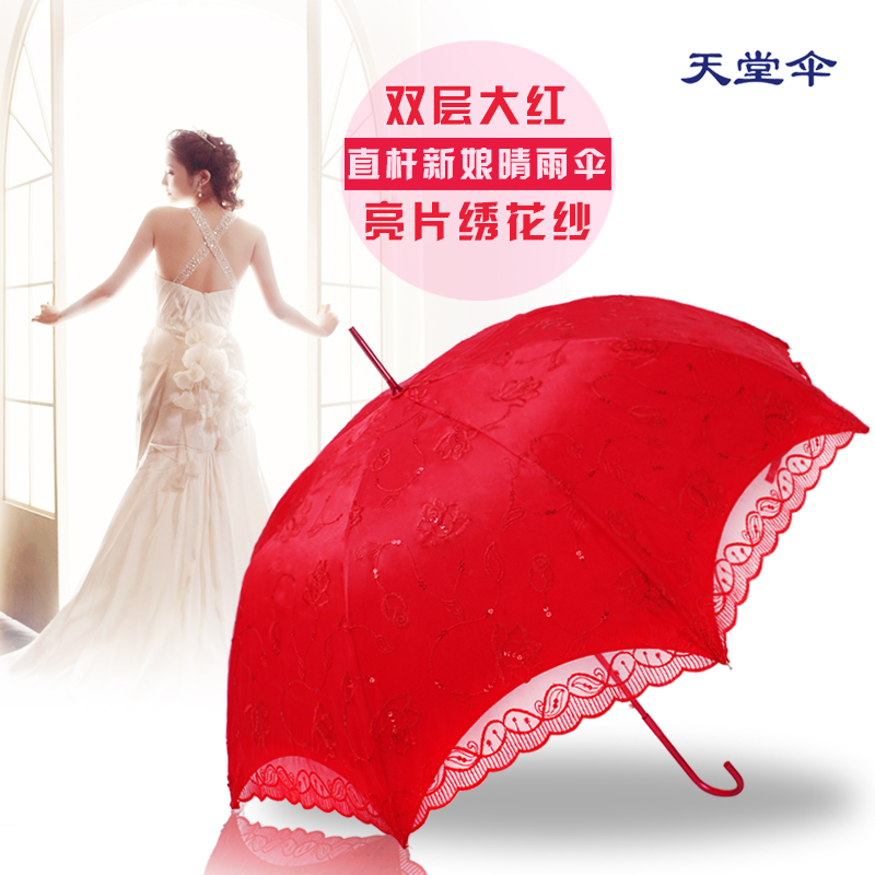 红色天堂太阳伞