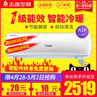 大1匹一级能效变频空调挂机冷暖壁挂式Chigo/志高 NEW-GV9BT2H1Y2双十一折扣