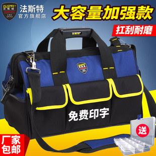 法斯特工具包帆布多功能电工包开锁家电空调维修包单肩加厚工具