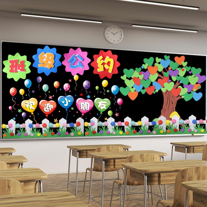 幼儿园黑板装饰