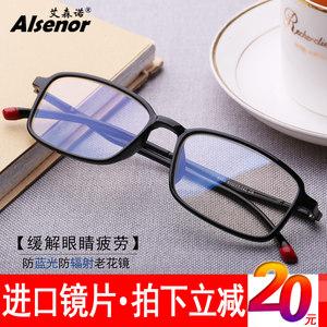 艾森诺时尚超轻老花眼镜男女高清树脂进口镜片防蓝光辐射疲劳舒适