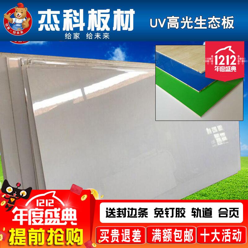 橱柜板材UV板衣柜免漆板生态板实木亮光饰面板白色高光钢琴烤漆板