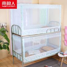 南极人学生蚊帐宿舍上铺蚊帐寝室下铺0.9米母子床单人上下床蚊帐