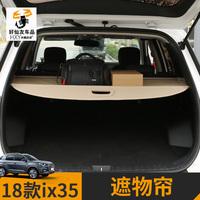 2018款现代IX35遮物帘改装 IX35后备箱隔板装饰 18款IX35改装专用