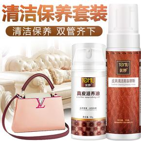皮具护理液奢侈品真皮包包擦洗去污清洗保养油擦皮沙发皮革清洁剂