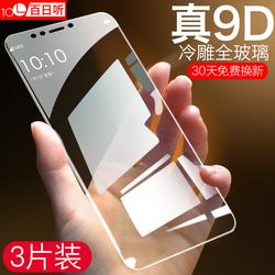 小米8鋼化膜9青春版小米8se全屏覆蓋屏幕指紋版透明探索手機原裝全包邊九es八mi8lite抗藍光護眼剛化屏保貼膜