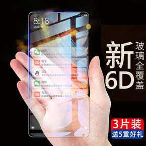 小米mix2钢化膜mix2s全屏覆盖抗蓝光原装无白边防指纹手机玻璃膜
