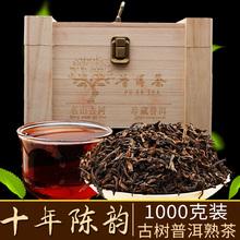 云南普洱茶熟茶散茶10年干仓老熟普散装茶叶礼品茶木盒装1000g