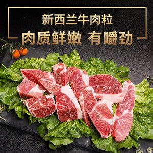 西捷新西兰新鲜牛肉冷冻生鲜牛肉进口新鲜生牛肉 牛肉粒1kg