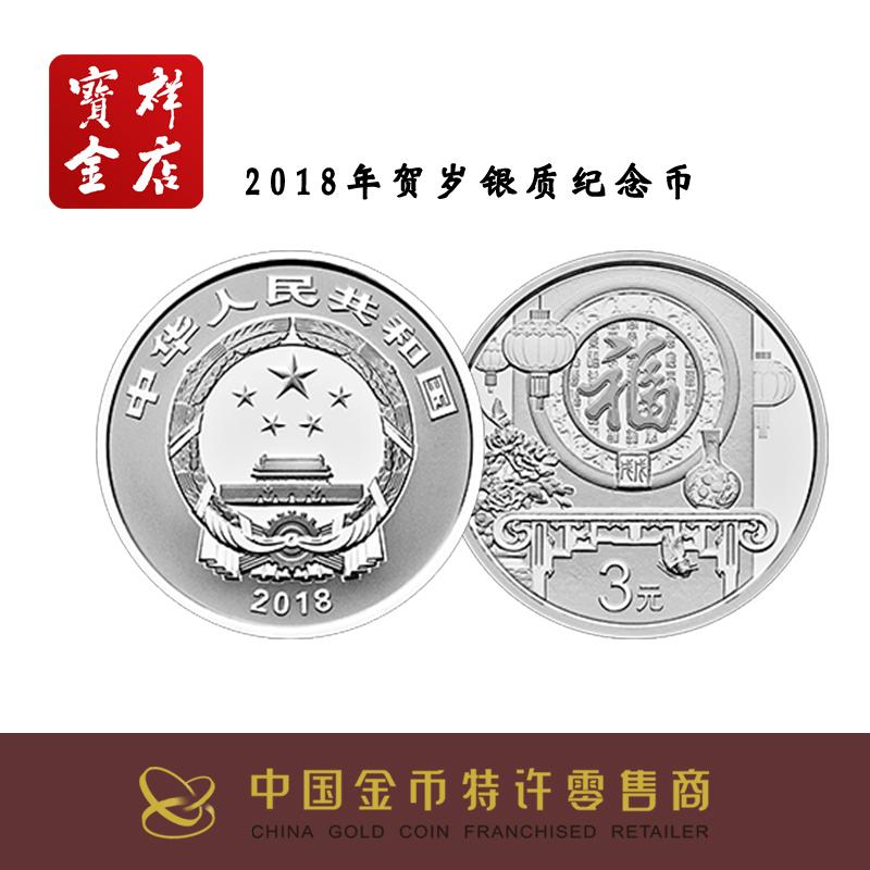 2018年狗年贺岁福字银币3元福字币纪念币8克银币银质币金钞银钞