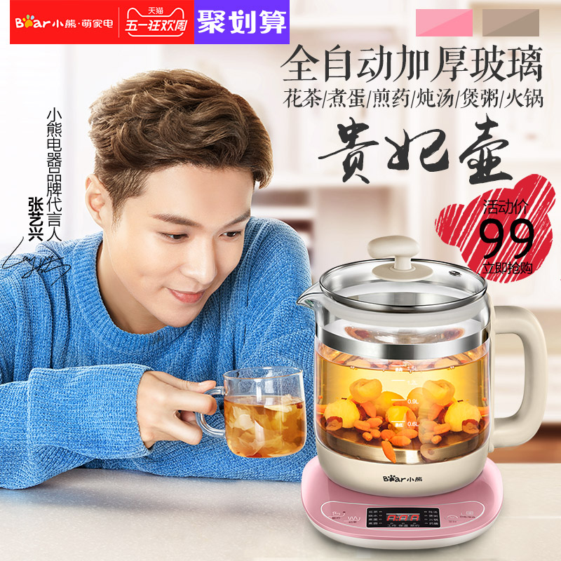 养生壶电玻璃煮茶壶