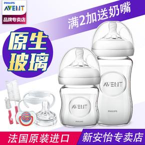 进口飞利浦新安怡自然原生宽口径防胀气新生婴儿大小宝宝玻璃奶瓶