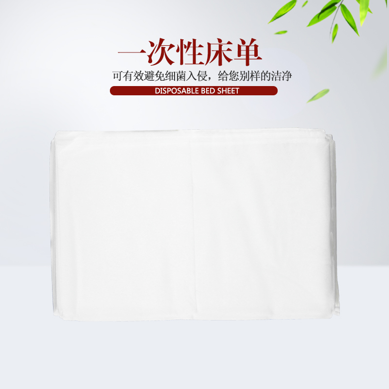 一次性床单 美容院纹绣用品床单 无纺布无菌垫单柔软舒适80*180