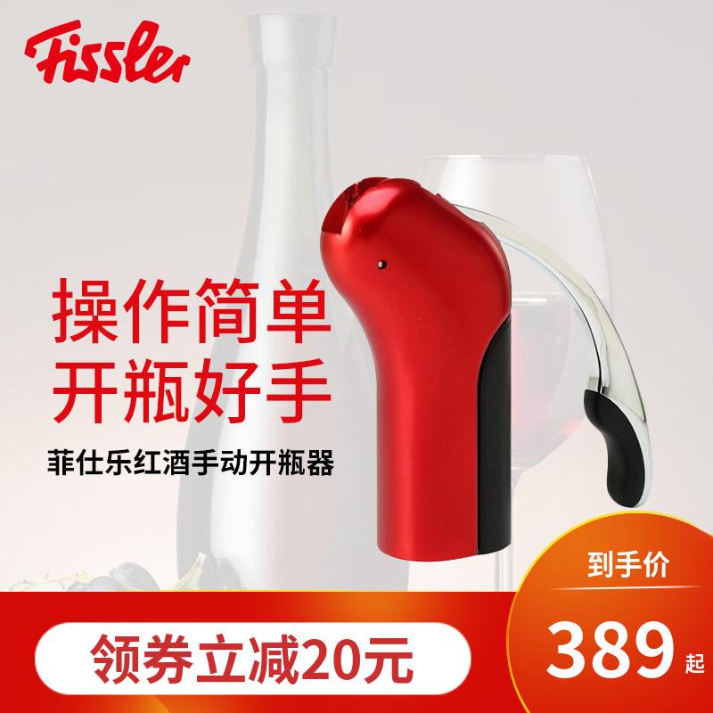 德国菲仕乐Fissler 兔子红酒开瓶器启瓶器创意葡萄酒手动开瓶器
