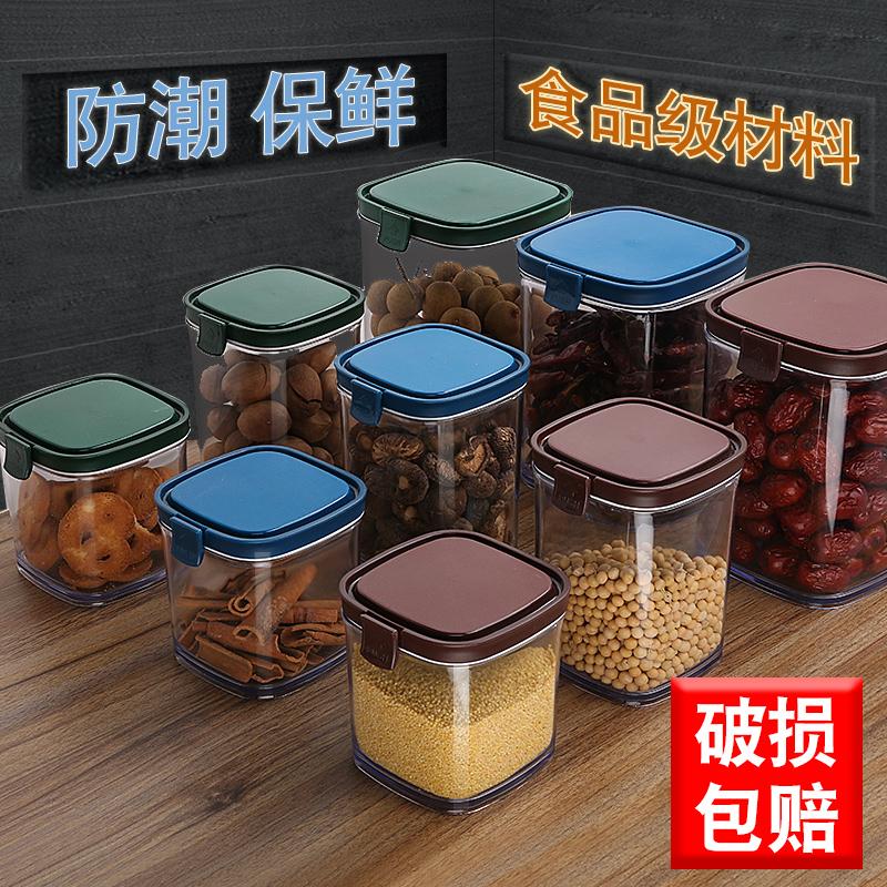 厨房玻璃密封罐