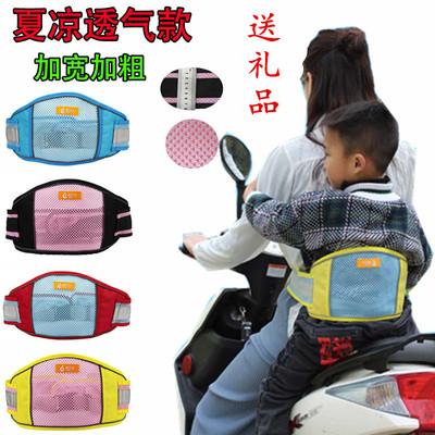 透气款电动摩托车儿童安全带骑坐电瓶车宝宝座椅带小孩保护绑带绳